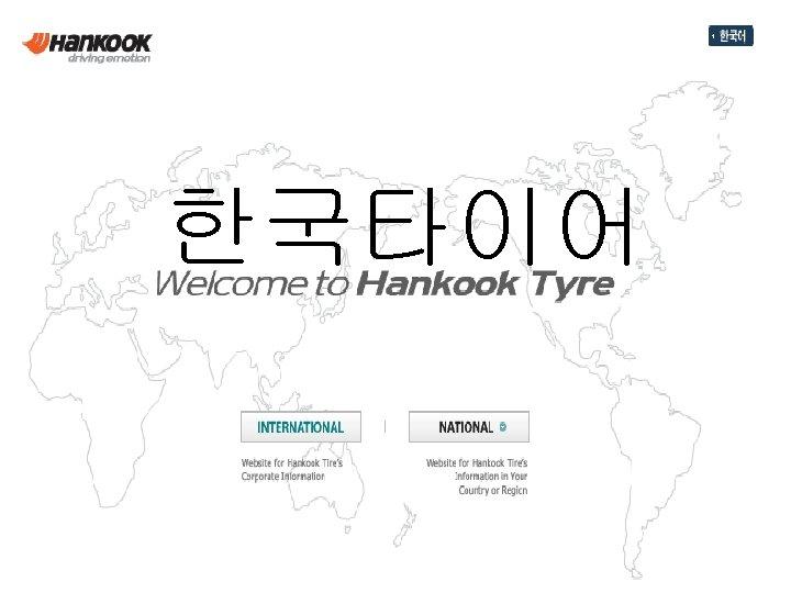 한국타이어