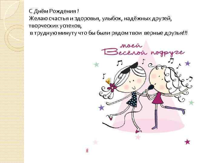 С днем рождения желаю здоровья и сил
