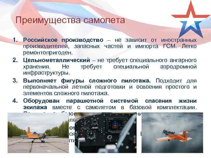 Преимущества самолета 1. Российское производство – не зависит от иностранных производителей, запасных частей и