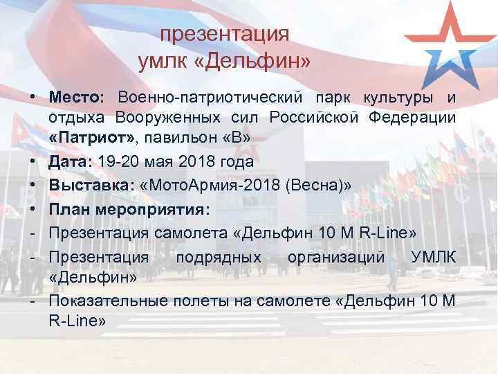 презентация умлк «Дельфин» • Место: Военно-патриотический парк культуры и отдыха Вооруженных сил Российской Федерации