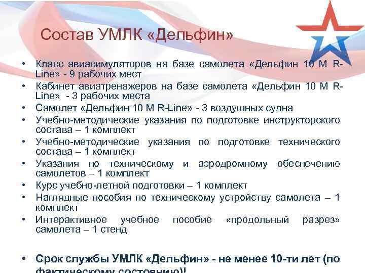 Состав УМЛК «Дельфин» • Класс авиасимуляторов на базе самолета «Дельфин 10 M RLine» -