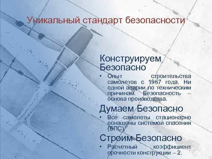 Уникальный стандарт безопасности Конструируем Безопасно • Опыт строительства самолетов с 1967 года. Ни одной