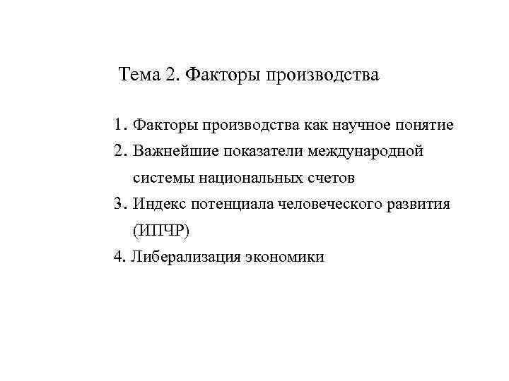 Тема 2. Факторы производства 1. Факторы производства как научное понятие 2. Важнейшие показатели международной