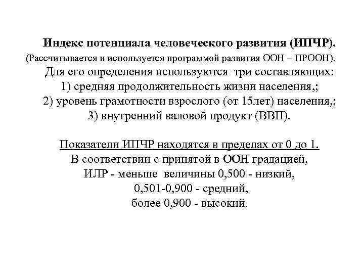Индекс потенциала человеческого развития (ИПЧР). (Рассчитывается и используется программой развития ООН – ПРООН). Для