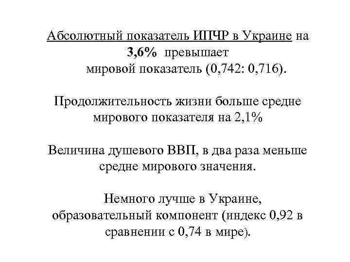Абсолютный показатель ИПЧР в Украине на 3, 6% превышает мировой показатель (0, 742: 0,