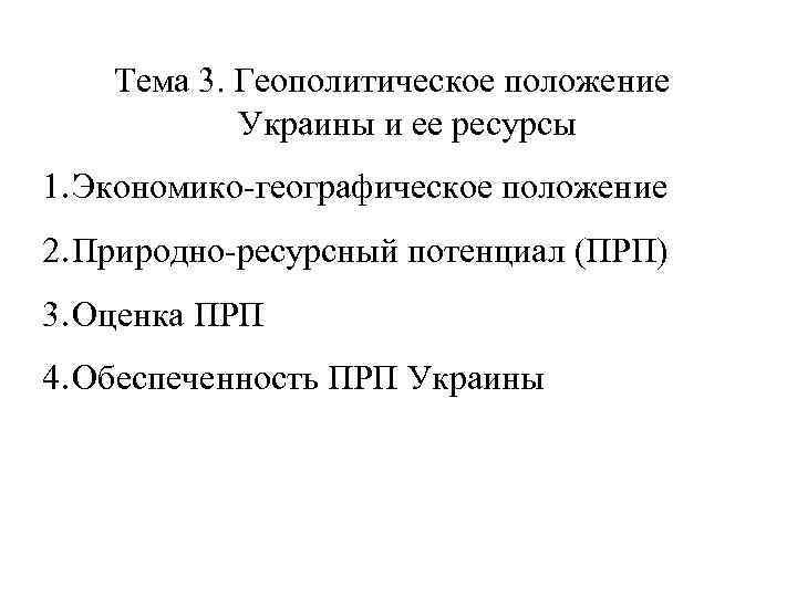 Тема 3. Геополитическое положение Украины и ее ресурсы 1. Экономико-географическое положение 2. Природно-ресурсный потенциал