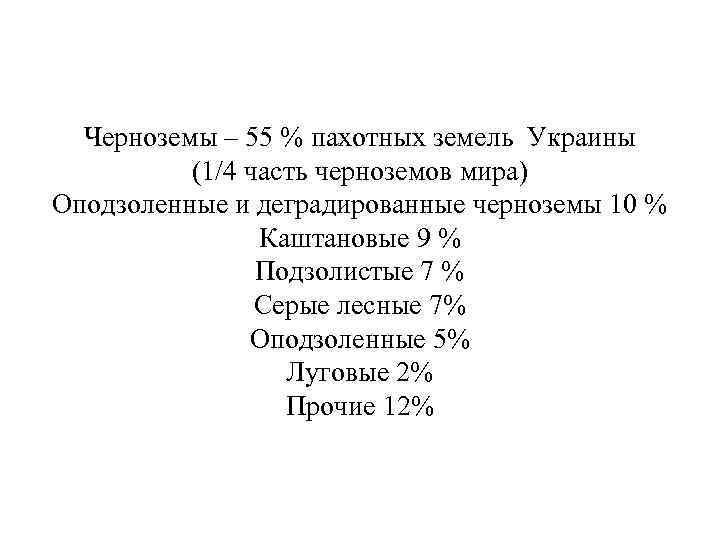Черноземы – 55 % пахотных земель Украины (1/4 часть черноземов мира) Оподзоленные и деградированные