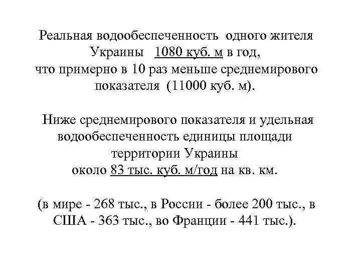 Реальная водообеспеченность одного жителя Украины 1080 куб. м в год, что примерно в 10