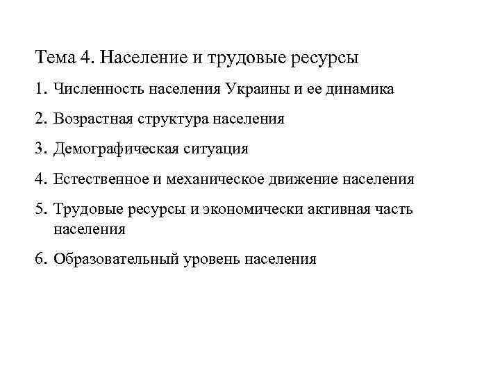Тема 4. Население и трудовые ресурсы 1. Численность населения Украины и ее динамика 2.