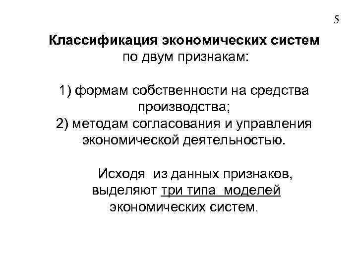5 Классификация экономических систем по двум признакам: 1) формам собственности на средства производства; 2)