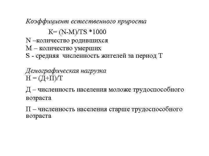 Коэффициент естественного прироста К= (N-M)/TS *1000 N –количество родившихся M – количество умерших S