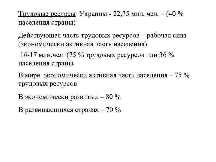 Трудовые ресурсы Украины - 22, 75 млн. чел. – (40 % населения страны) Действующая