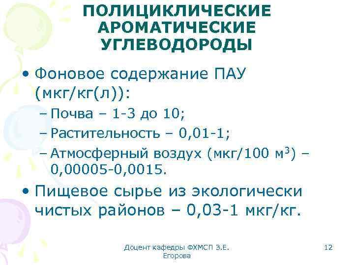 ПОЛИЦИКЛИЧЕСКИЕ АРОМАТИЧЕСКИЕ УГЛЕВОДОРОДЫ • Фоновое содержание ПАУ (мкг/кг(л)): – Почва – 1 -3 до