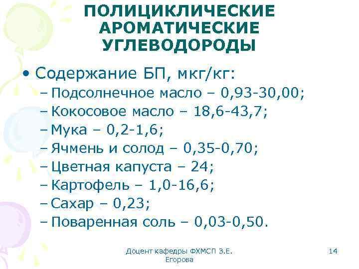 ПОЛИЦИКЛИЧЕСКИЕ АРОМАТИЧЕСКИЕ УГЛЕВОДОРОДЫ • Содержание БП, мкг/кг: – Подсолнечное масло – 0, 93 -30,