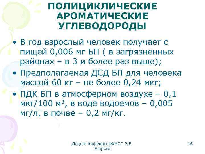 ПОЛИЦИКЛИЧЕСКИЕ АРОМАТИЧЕСКИЕ УГЛЕВОДОРОДЫ • В год взрослый человек получает с пищей 0, 006 мг