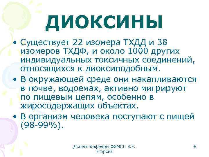 ДИОКСИНЫ • Существует 22 изомера ТХДД и 38 изомеров ТХДФ, и около 1000 других