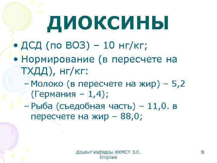 ДИОКСИНЫ • ДСД (по ВОЗ) – 10 нг/кг; • Нормирование (в пересчете на ТХДД),