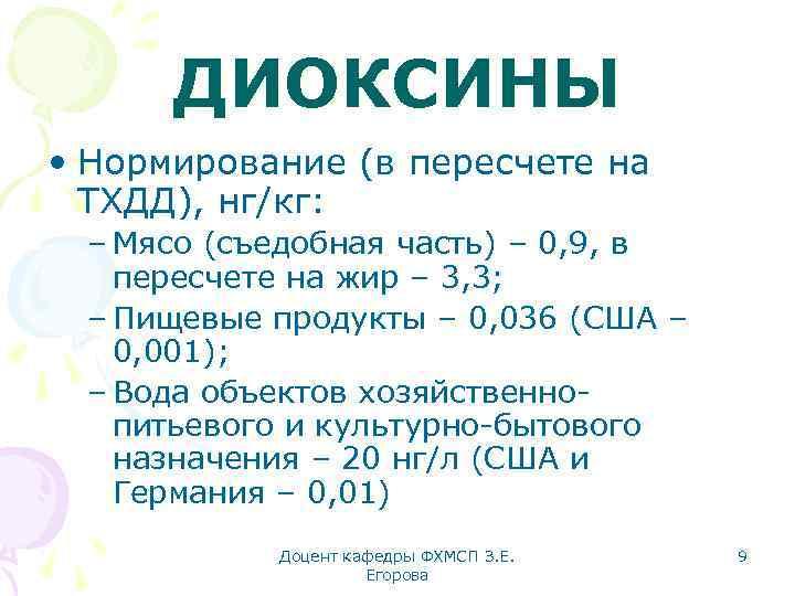 ДИОКСИНЫ • Нормирование (в пересчете на ТХДД), нг/кг: – Мясо (съедобная часть) – 0,