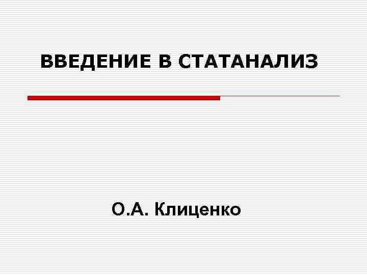 ВВЕДЕНИЕ В СТАТАНАЛИЗ О. А. Клиценко