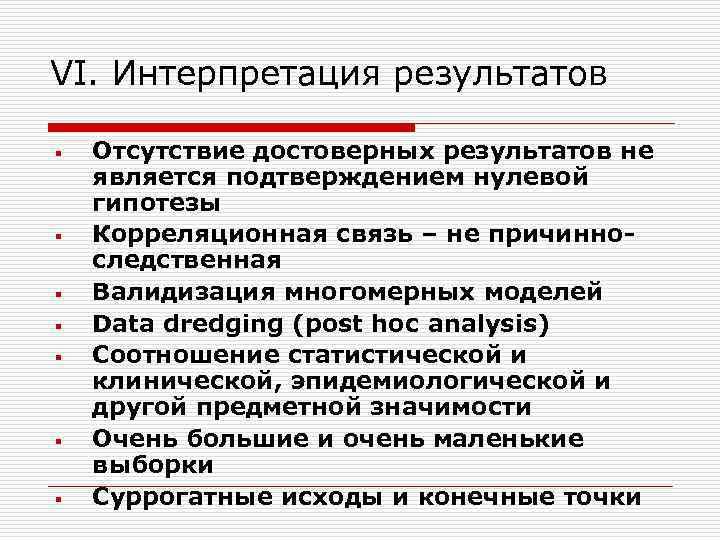 VI. Интерпретация результатов § § § § Отсутствие достоверных результатов не является подтверждением нулевой
