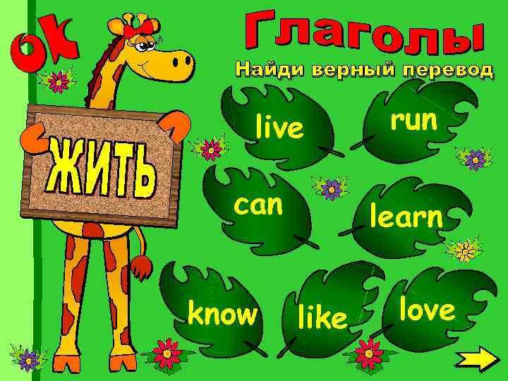 Найди верный перевод live can know run learn like love