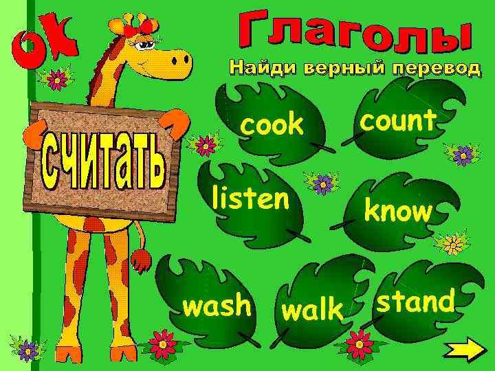 Найди верный перевод cook listen wash walk count know stand