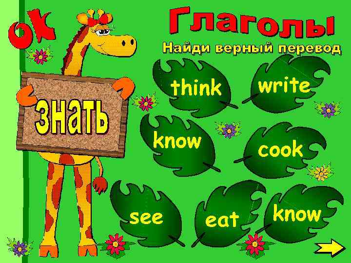 Найди верный перевод think know see write cook eat know