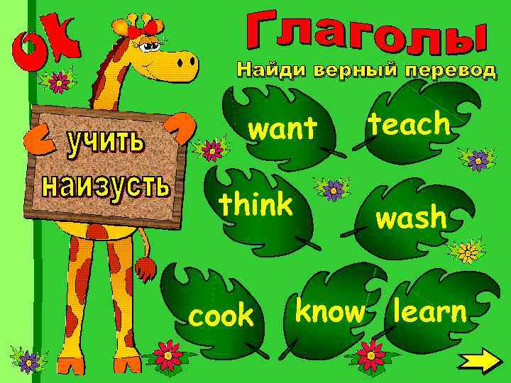 Найди верный перевод want think cook teach wash know learn
