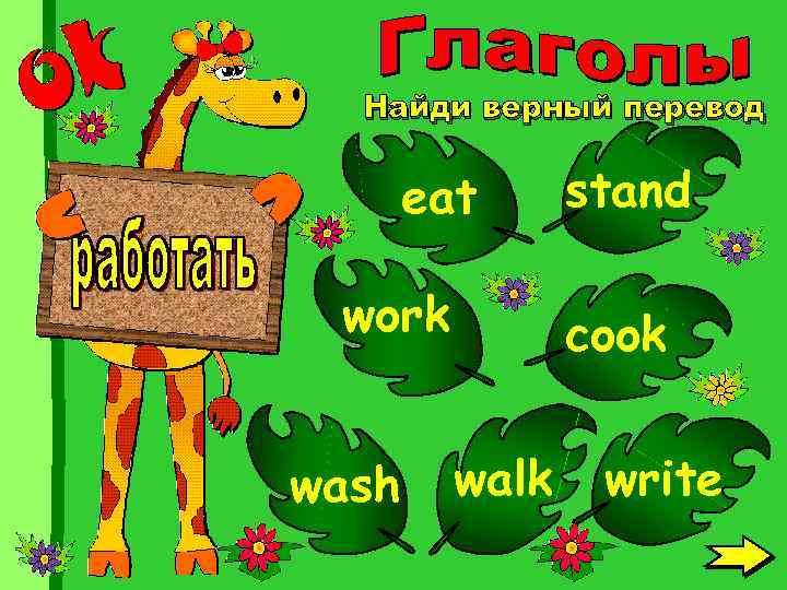 Найди верный перевод eat work wash stand cook walk write