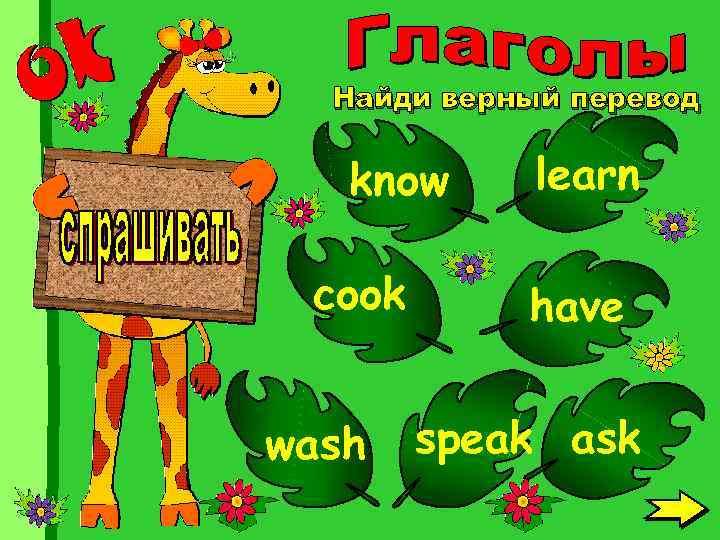 Найди верный перевод know cook wash learn have speak ask