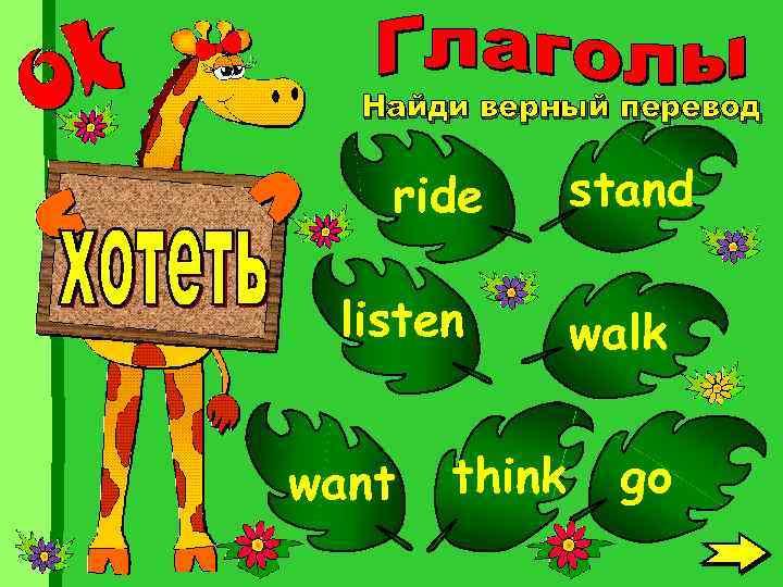 Найди верный перевод ride listen want think stand walk go