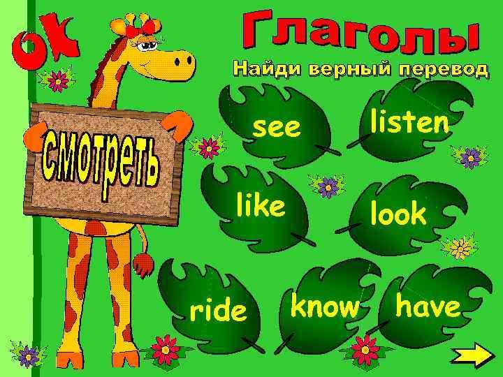 Найди верный перевод see like ride listen look know have