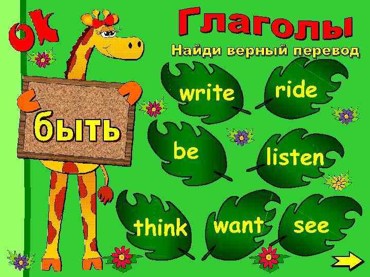 Найди верный перевод write be think ride listen want see