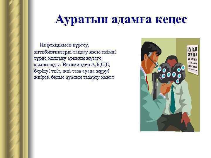 Ауратын адамға кеңес Инфекциямен күресу, антибиотиктерді таңдау және тиімді түрде қолдану арқылы жүзеге асырылады.