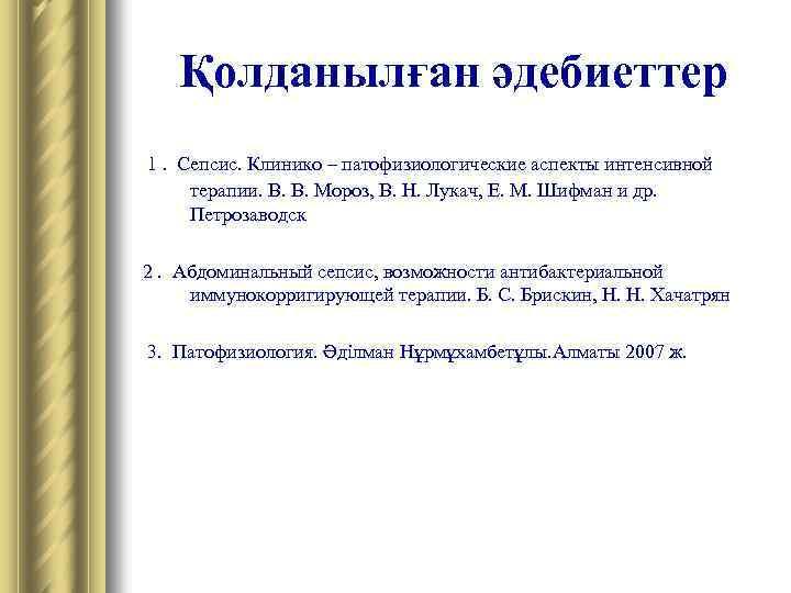 Қолданылған әдебиеттер 1. Сепсис. Клинико – патофизиологические аспекты интенсивной терапии. В. В. Мороз, В.