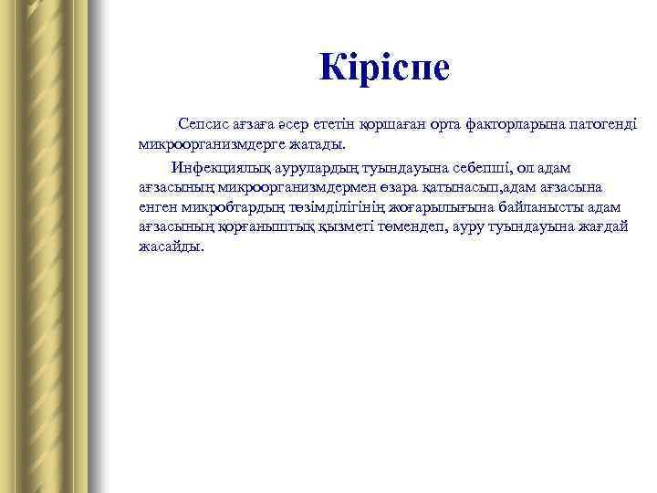 Кіріспе Сепсис ағзаға әсер ететін қоршаған орта факторларына патогенді микроорганизмдерге жатады. Инфекциялық аурулардың туындауына