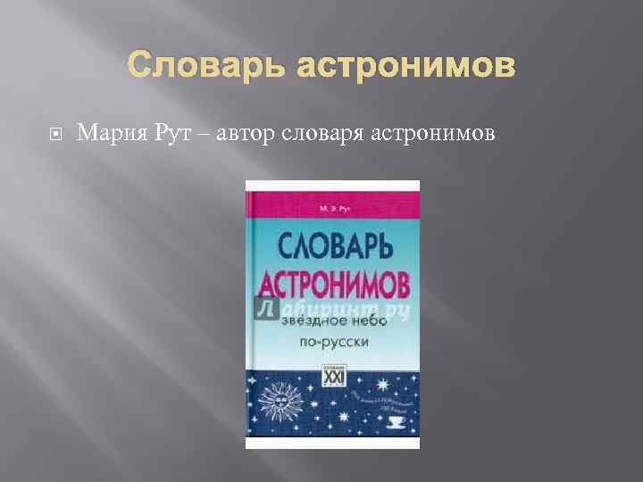 Словарь астронимов Мария Рут – автор словаря астронимов
