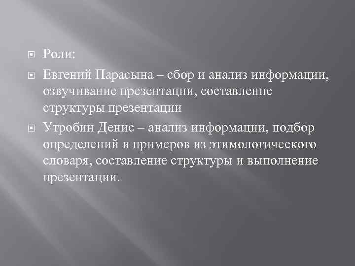 Роли: Евгений Парасына – сбор и анализ информации, озвучивание презентации, составление структуры презентации