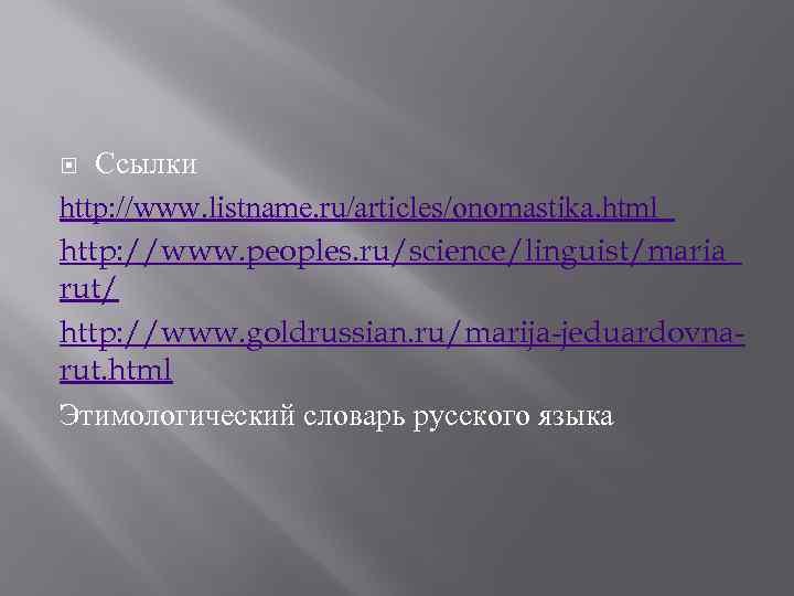 Ссылки http: //www. listname. ru/articles/onomastika. html http: //www. peoples. ru/science/linguist/maria_ rut/ http: //www. goldrussian.