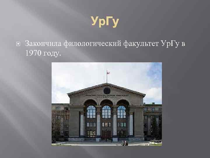Ур. Гу Закончила филологический факультет Ур. Гу в 1970 году.