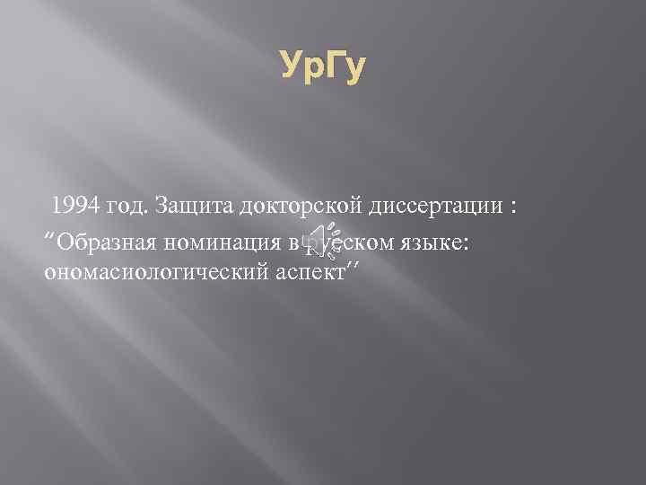 """Ур. Гу 1994 год. Защита докторской диссертации : """"Образная номинация в русском языке: ономасиологический"""