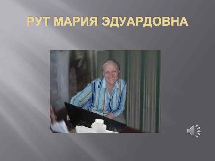РУТ МАРИЯ ЭДУАРДОВНА