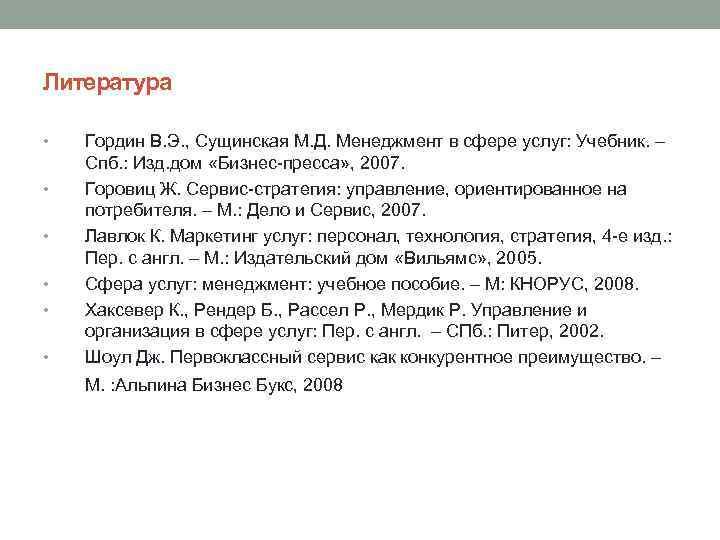 Литература • • • Гордин В. Э. , Сущинская М. Д. Менеджмент в сфере