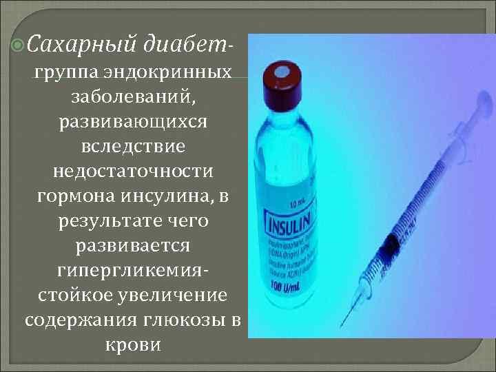 Сахарный диабет развивается при недостатке гормона