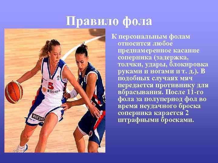 Правило фола К персональным фолам относится любое преднамеренное касание соперника (задержка, толчки, удары, блокировка