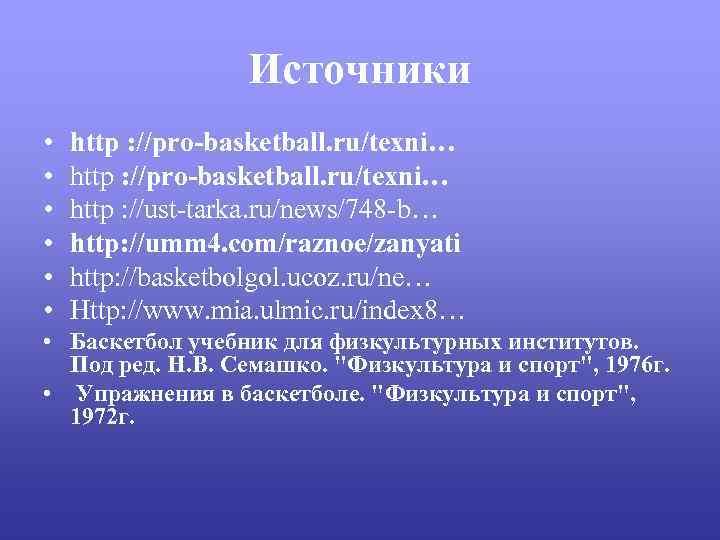 Источники • • • http : //pro-basketball. ru/texni… http : //ust-tarka. ru/news/748 -b… http: