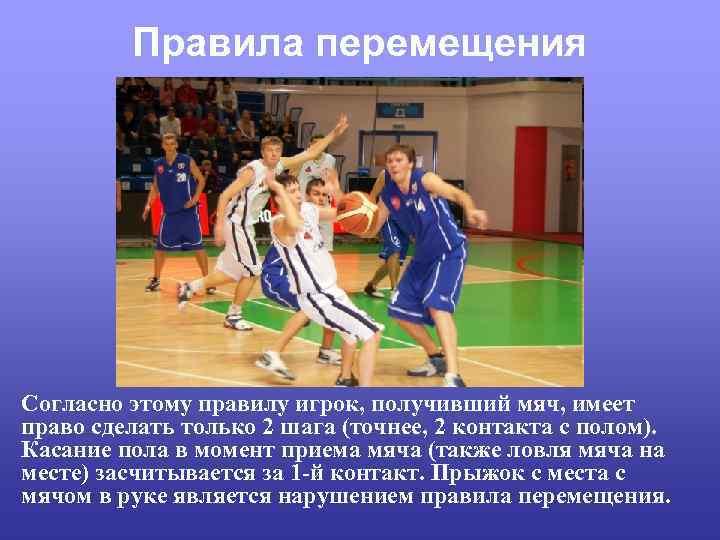 Правила перемещения Согласно этому правилу игрок, получивший мяч, имеет право сделать только 2 шага
