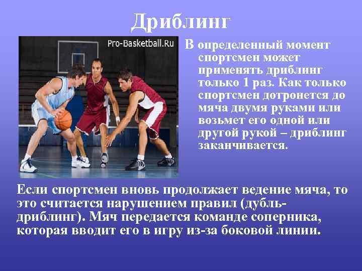 Дриблинг В определенный момент спортсмен может применять дриблинг только 1 раз. Как только спортсмен