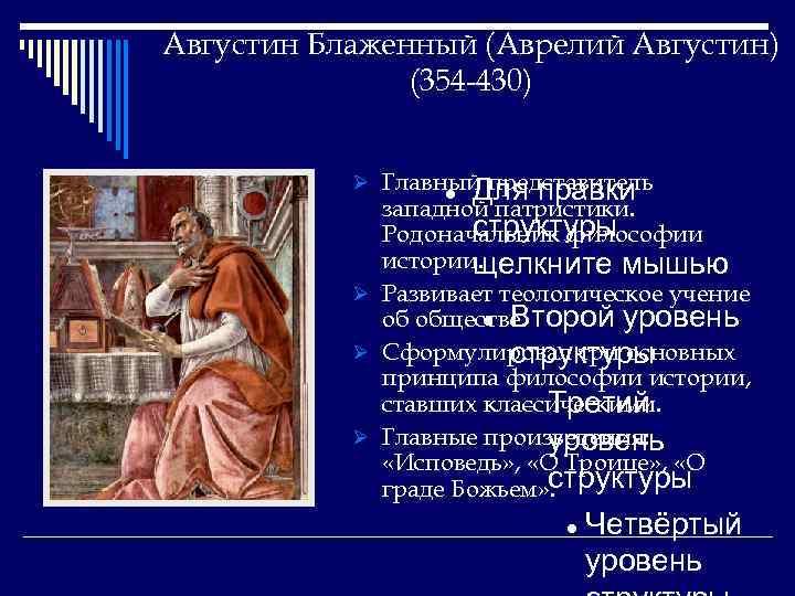 Августин Блаженный (Аврелий Августин) (354 -430) Ø Главный представитель Для правки западной патристики. структуры