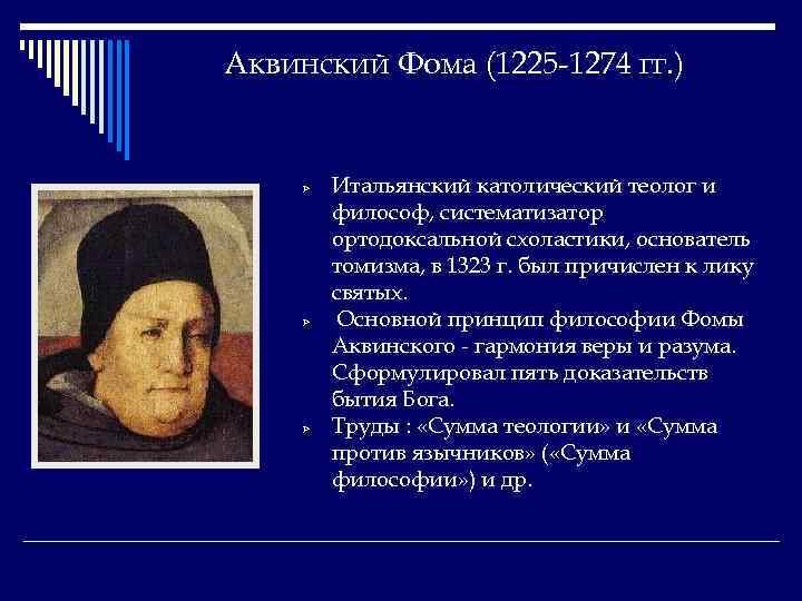 Аквинский Фома (1225 -1274 гг. ) Ø Ø Ø Итальянский католический теолог и философ,